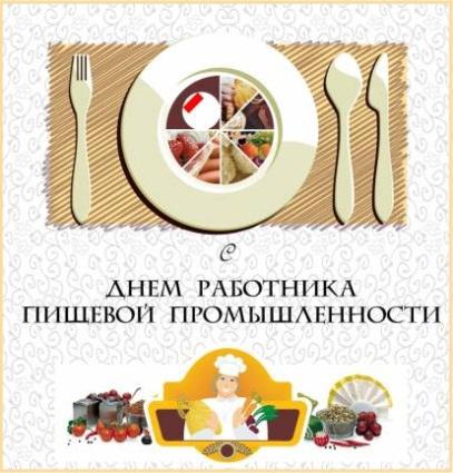 День работника пищевой промышленности 2015