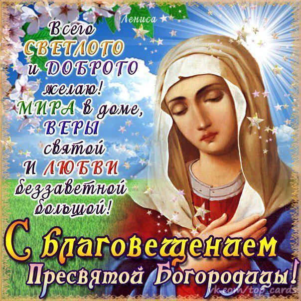 Поздравления на день благовещения пресвятой богородицы