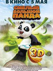 Сміливий великий панда
