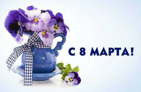 Цветы для тебя - с 8 марта