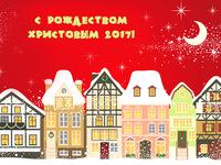 С Рождеством Христовым 2017