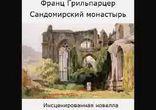 Франц Грильпарцер - Сандомирский монастырь [  Иностранная классика. ]