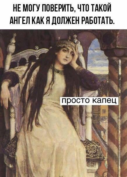 Ангел и работа