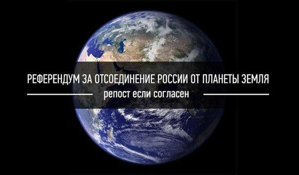 Мем про Крым и Россию