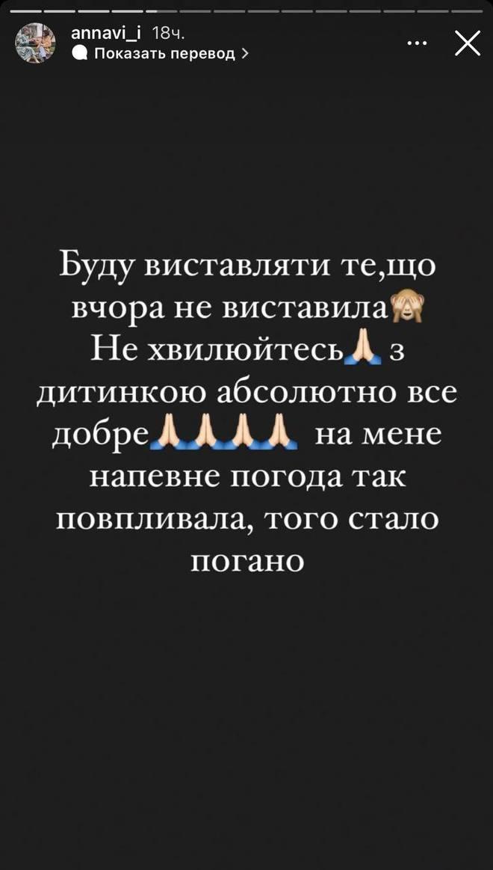 Невесту Романа Сасанчина госпитализировали