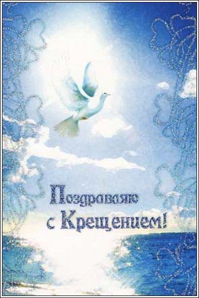 Картинки с крещением и поздравлением
