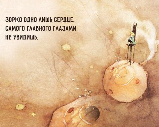 Маленький принц. Цитаты, над которыми стоит задуматься