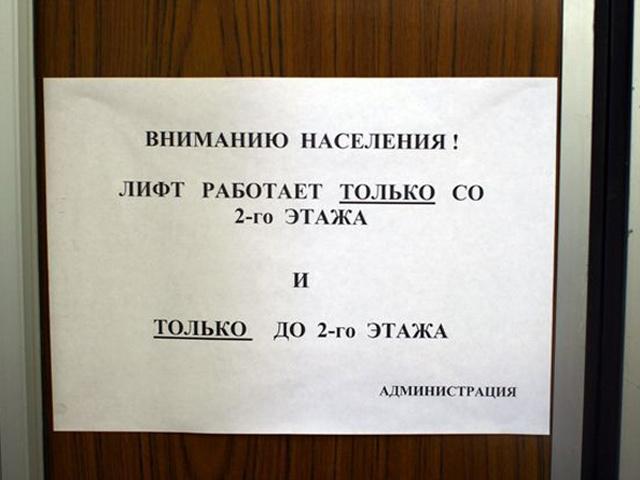 Прикольные картинки в лифте, открытки 8-марта