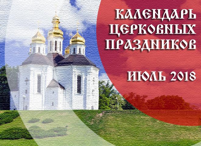 Церковні свята в липні 2018 року