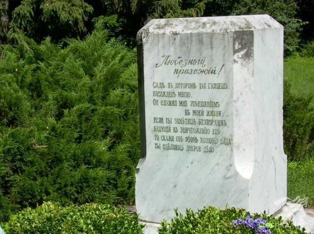 Плита на могилі Івана Скоропадського