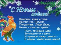 Пожелания на Новый год петуха 2017