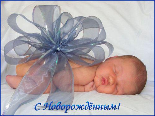 С рождением сынульки!