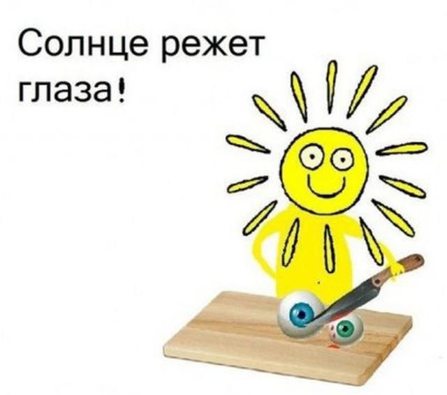 Смешная картинка про солнце