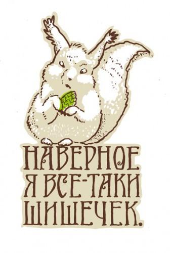 Белочко