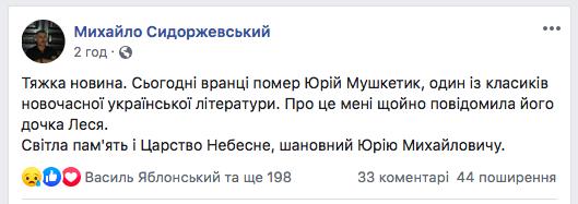Умер Юрий Мушкетик