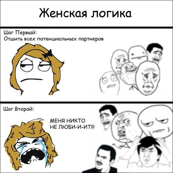 Комиксы про девушек