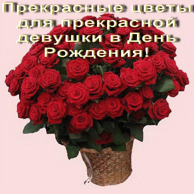 Прекрасные цветы на День Рождения
