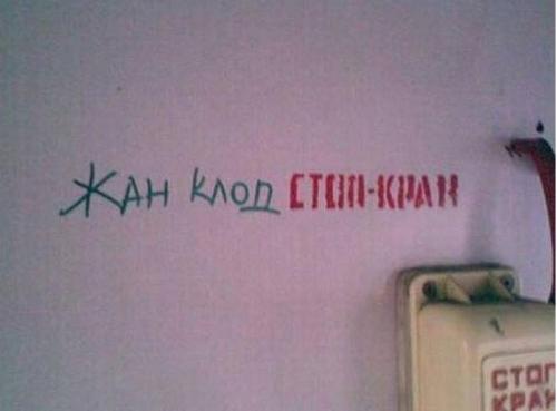 Жан Клод Стоп-Кран