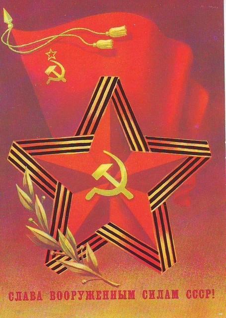 С Днем советской армии!