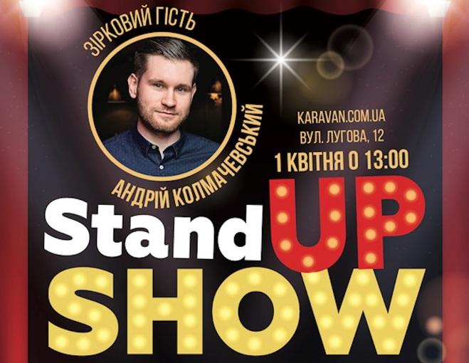 Куда пойти в Киеве в эти выходные: 10 самых ярких мероприятий