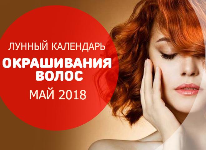 Місячний календар фарбування волосся на травень 2018