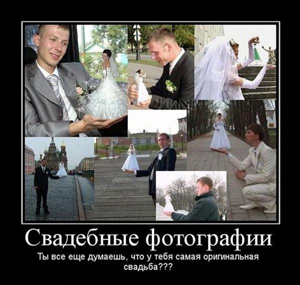 ТОП лучших свадебных демотиваторов