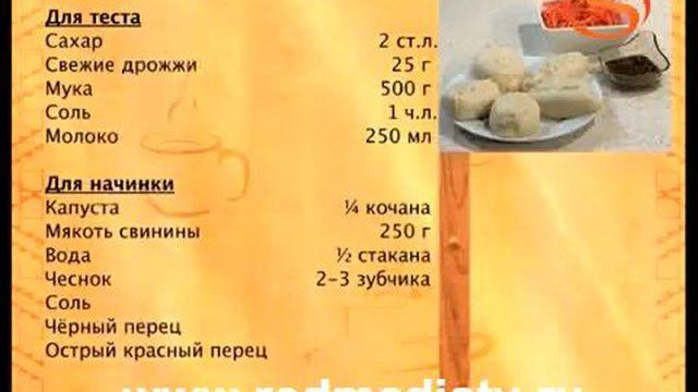Пигоди рецепт приготовления пошагово с