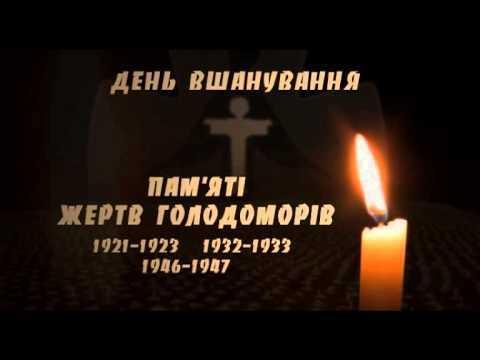 День памяти жертв Голодоморов 2015
