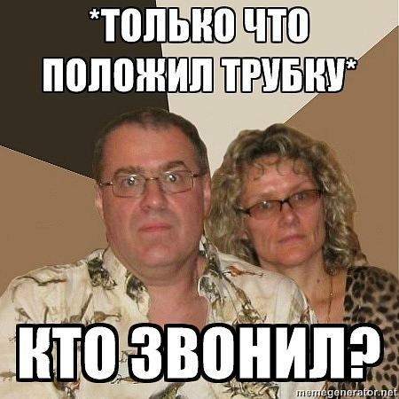 Типичные родители