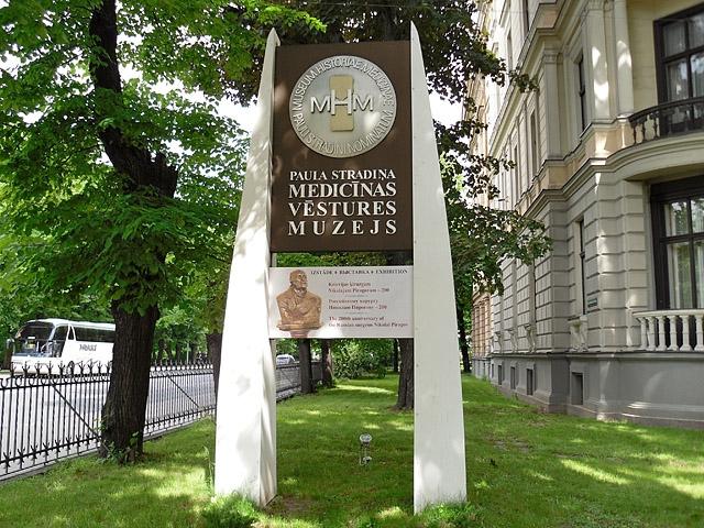 Музеи Риги: Музей истории медицины им. П. Страдыня