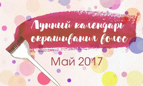 Місячний календар фарбування волосся на травень 2017