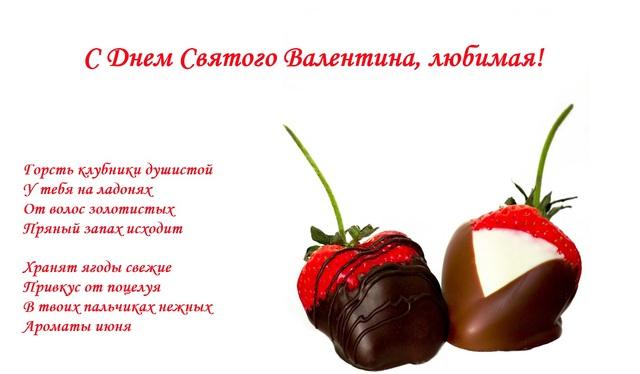 Открытки с Днем Святого Валентина для любимой