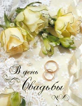 Открытка в День свадьбы
