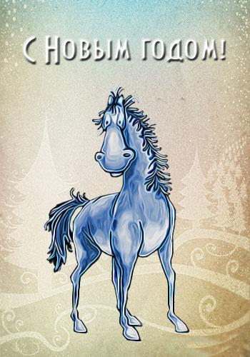 С Новым Годом лошади