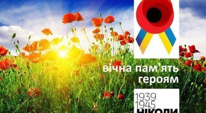 День памяти и примирения