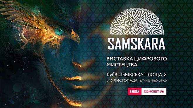 Куда пойти в выходные в Киеве: 23 - 25 ноября
