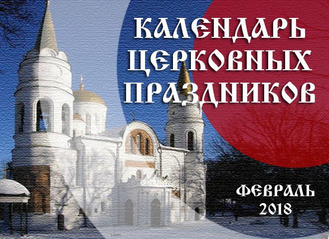 Календарь церковных праздников в феврале 2018
