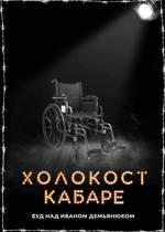 Голокост Кабаре