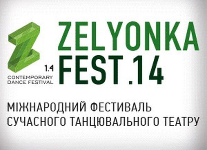Zelyonka-fest 1.4