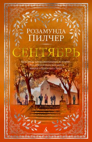 Розамунда Пилчер «Сентябрь»