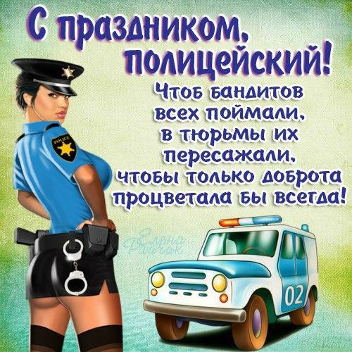 С праздником, полицейский!