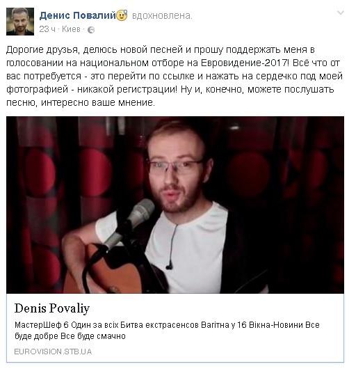 Евровидение 2017: сын Таисии Повалий хочет представить Украину на конкурсе