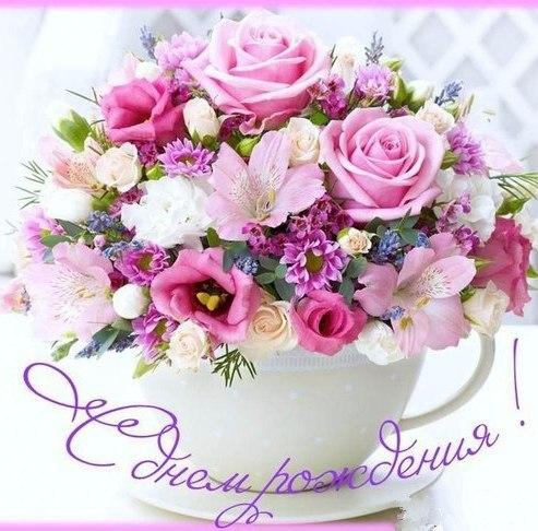 картинки цветов с днем рождения