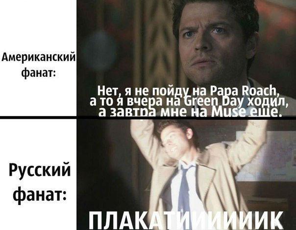 Настоящие русские фанаты