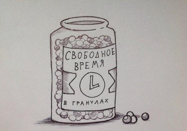 Таблетки на все случаи жизни