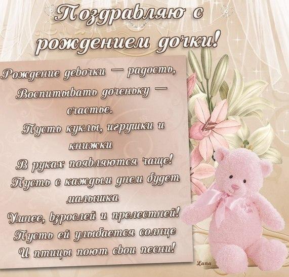 Поздравления для родителей с днем рождения дочери до слез