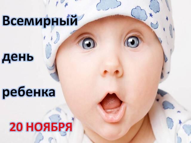 С всемирным днем ребенка
