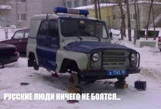 Чтобы сделать это надо либо быть либо храбрым либо жить в России
