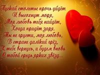 Пожелания ко дню Св. Валентина