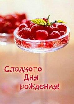 Сладкого Дня рождения!